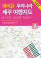 에이든 우리나라 제주 여행지도 : mini guide book