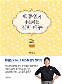 백종원이 추천하는 집밥 메뉴 : 애장판 표지