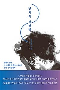 난치의 상상력 = Intractable imagination : 질병과 장애, 그 경계를 살아가는 청년의 한국 사회 관찰기 표지