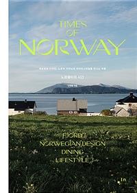 노르웨이의 시간 = Times of Norway : 피오르와 디자인, 노르딕 다이닝과 라이프스타일을 만나는 여행
