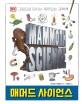 매머드 사이언스 : 그림으로 만나는 재미있는 과학책 표지
