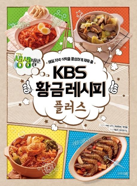 (매일 저녁 식탁을 풍성하게 채워줄 2TV 생생정보)KBS 황금레시피 플러스 표지