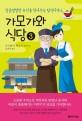 가모가와 식당  : 가시와이 히사시 장편소설. 3, 달콤쌉쌀한 추억을 찾아주는 탐정사무소