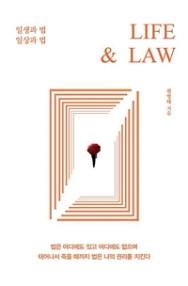 LIFE & LAW : 일생과 법 일상과 법 표지