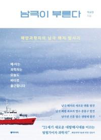 남극이 부른다 : 해양... 책이미지
