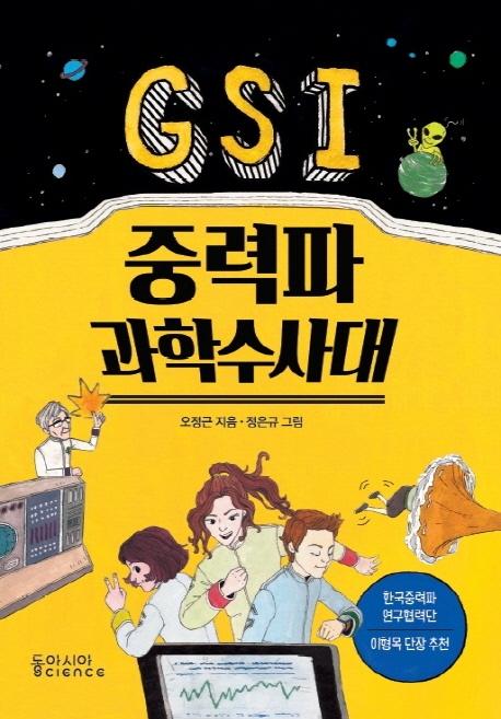 GSI 중력파 과학수사대