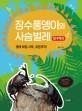 장수풍뎅이와 사슴벌레  : 탐구백과  : 생태·채집·사육, 표본까지!