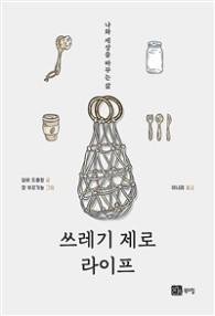 쓰레기 제로 라이프 : 나와 세상을 바꾸는 삶 책 표지