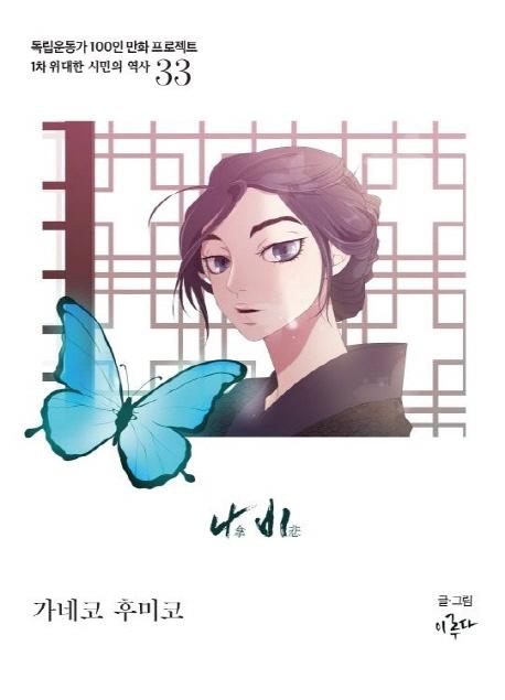 나비 : 가네코 후미코