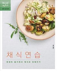 채식 연습 : 천천히 즐기면서 채식과 친해지기 표지