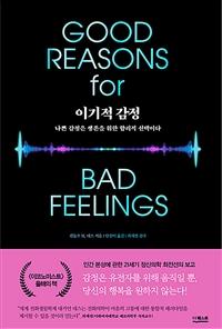 이기적 감정 : 나쁜 감정은 생존을 위한 합리적 선택이다 표지