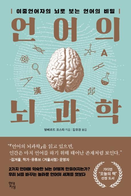 언어의 뇌과학: 이중언어자의 뇌로 보는 언어의 비밀