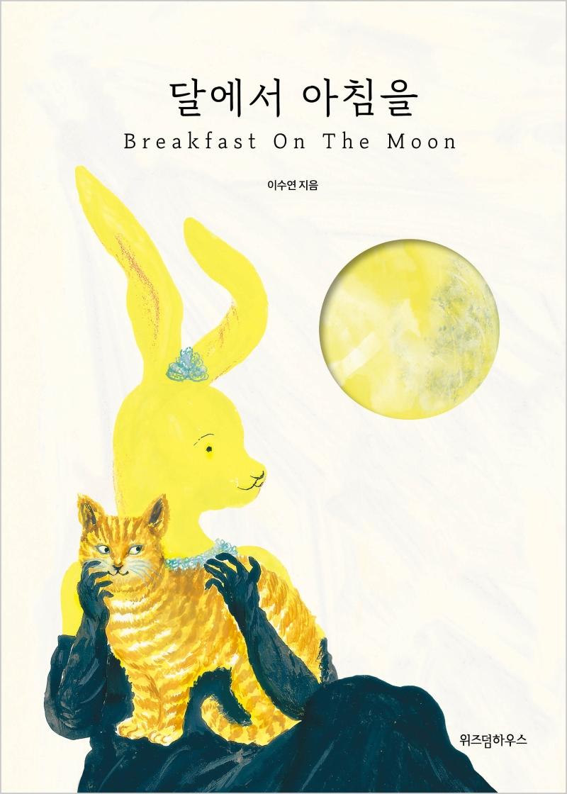 달에서 아침을 = Breakfast on the moon