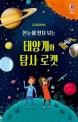 USBORNE 한눈에 펼쳐 보는 태양계와 탐사 로켓 (병풍책)