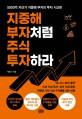 지중해 부자처럼 주식 투자하라  : 5000억 자산가 지중해 부자의 투자 시크릿