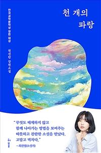 [2020.09 성인: 이달의 신간] 천 개의 파랑: 천선란 장편소설