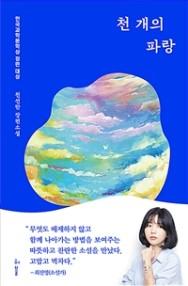 천 개의 파랑  : 천선란 장편소설 표지