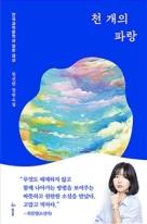 천 개의 파랑 2019년 제4회 한국과학문학상 장편소설 부문 대상 수상작