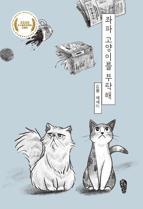 좌파 고양이를 부탁해 : 김봄 에세이 표지