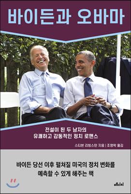 바이든과 오바마: 전설이 된 두 남자의 유쾌하고 감동적인 정치 로맨스 표지