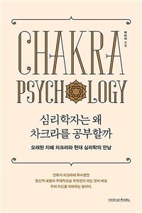 심리학자는 왜 차크라를 공부할까 표지