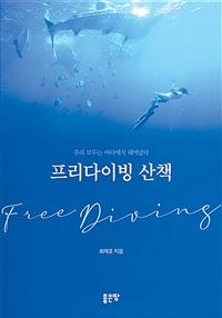 프리다이빙 산책 = Free diving