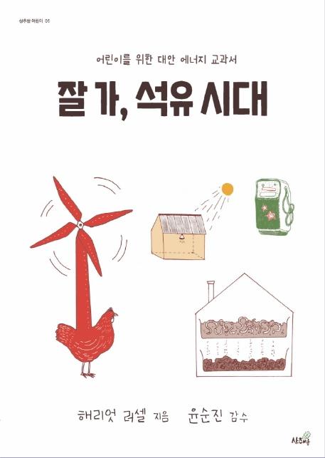 잘 가, 석유 시대 : 어린이를 위한 대안 에너지 교과서 표지