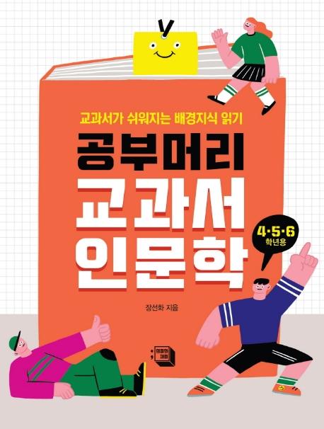 공부머리 교과서 인문학, 4·5·6 학년용 표지
