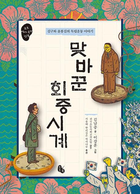 맞바꾼 회중시계: 김구와 윤봉길의 독립운동 이야기