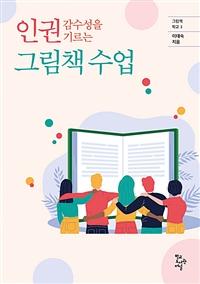 인권 감수성을 기르는 그림책 수업 표지