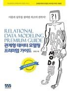 관계형 데이터 모델링 프리미엄 가이드