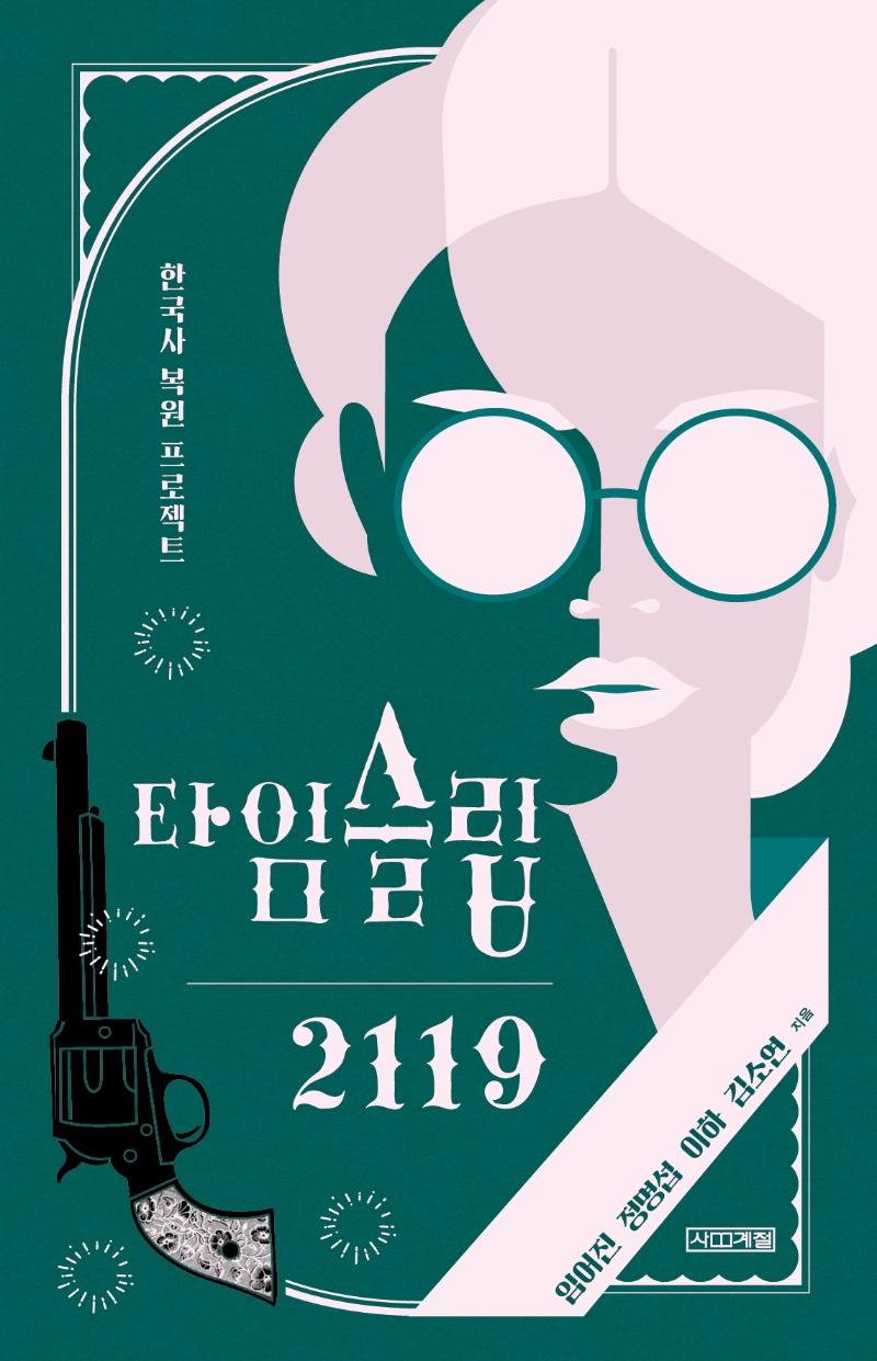 [6월 추천도서] 타임슬립 2119