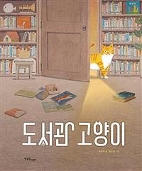 도서관 고양이