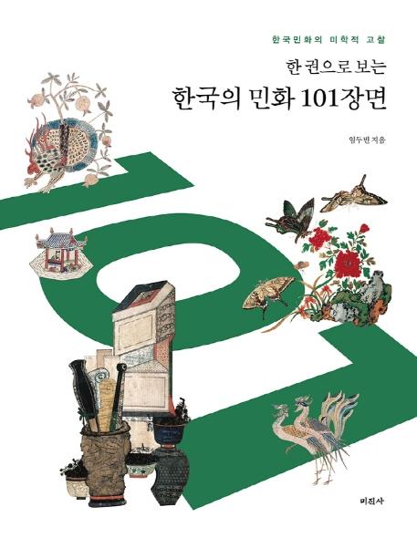 (한 권으로 보는) 한국의 민화 101장면: 한국민화의 미학적 고찰