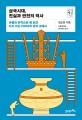 삼국시대, 진실과 반전의 역사 : 유물과 유적으로 매 순간 다시 쓰는 다이나믹 한국 고대사