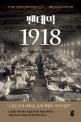 팬데믹 1918 : 역사상 최악의 의학적 홀로코스트, 스페인 독감의 목격자들