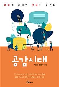 '화술 달인'의 행복한 성공인으로 거듭나기 지침서
