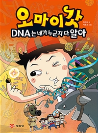 오마이갓 : DNA는 네가 누군지 다 알아. 2 표지