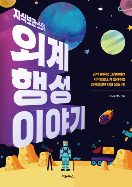 (지식보관소의)외계행성 이야기