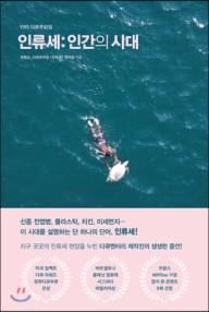 (EBS 다큐프라임) 인류세  : 인간의 시대 책 표지