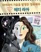 헤디 라마  : 와이파이 기술을 발명한 영화배우