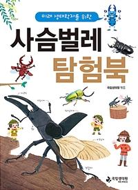 (미래 생태학자를 위한) 사슴벌레 탐험북