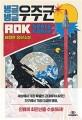 빙글빙글 우주군 = Rok space force  : 배명훈 장편소설
