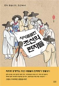 시시콜콜한 조선의 편지들: 편지왔습니다. 조선에서!