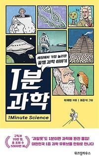 1분 과학= 1Minute Science: 세상에서 가장 놀라운 꿀잼 과학 이야기 표지