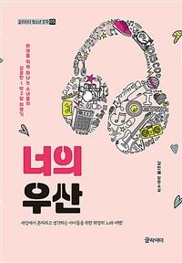 너의 우산 : 김민혜 장편소설