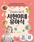 한 그릇 싹 비우는서현이네 유아식  유아식 편식 걱정 끝 세상 편한 레시피