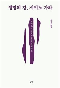 생명의 강, 시이노 가와 (오시로 사다토시 장편소설)
