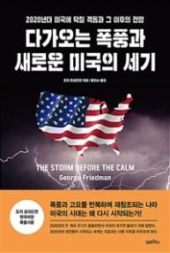 다가오는 폭풍과 새로운 미국의 세기  : 2020년대 미국에 닥칠 격동과 그 이후의 전망 표지