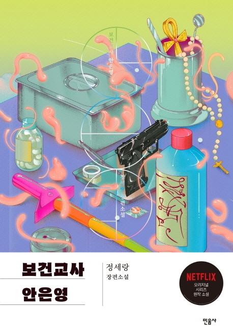 보건교사 안은영 : 정세랑 장편소설 표지